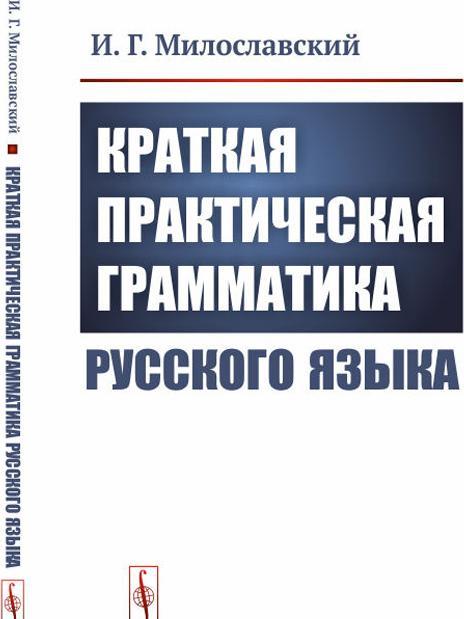 Kratkaja prakticheskaja grammatika russkogo jazyka