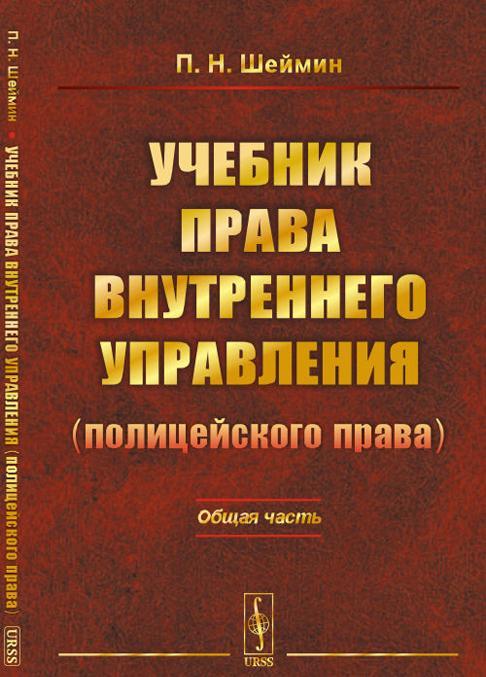 Uchebnik prava vnutrennego upravlenija (politsejskogo prava). Obschaja chast