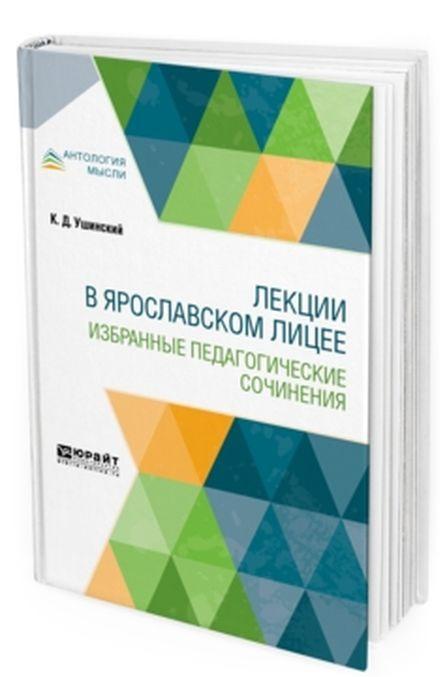 Lektsii v jaroslavskom litsee. Izbrannye pedagogicheskie sochinenija