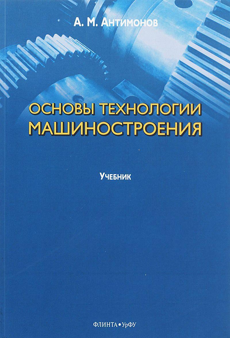 Osnovy tekhnologii mashinostroenija. Uchebnik