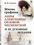 Zhizn grafini Anny Alekseevny Orlovoj-Chesmenskoj i ee dukhovnye iskanija