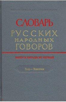 Slovar russkikh narodnykh govorov. Vypusk 51. Khod-Khojushki