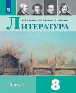 Literatura. 8 klass. V 2-kh chastjakh. Uchebnik