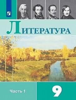 Literatura. 9 klass. V 2-kh chastjakh. Uchebnik