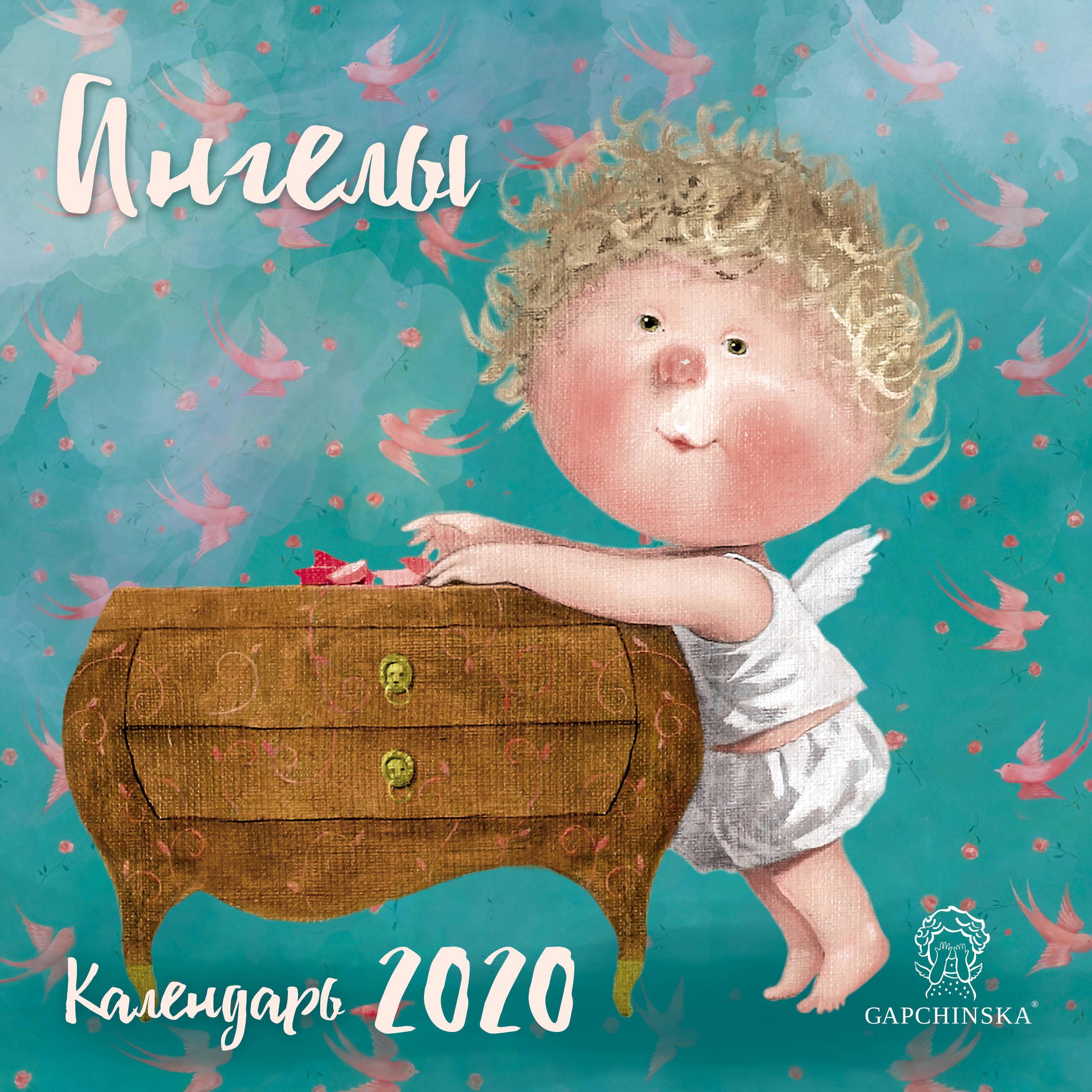 Gapchinskaja. Angely. Kalendar nastennyj na 2020 god (300kh300 mm)