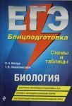 EGE. Biologija. Blitspodgotovka (skhemy i tablitsy)