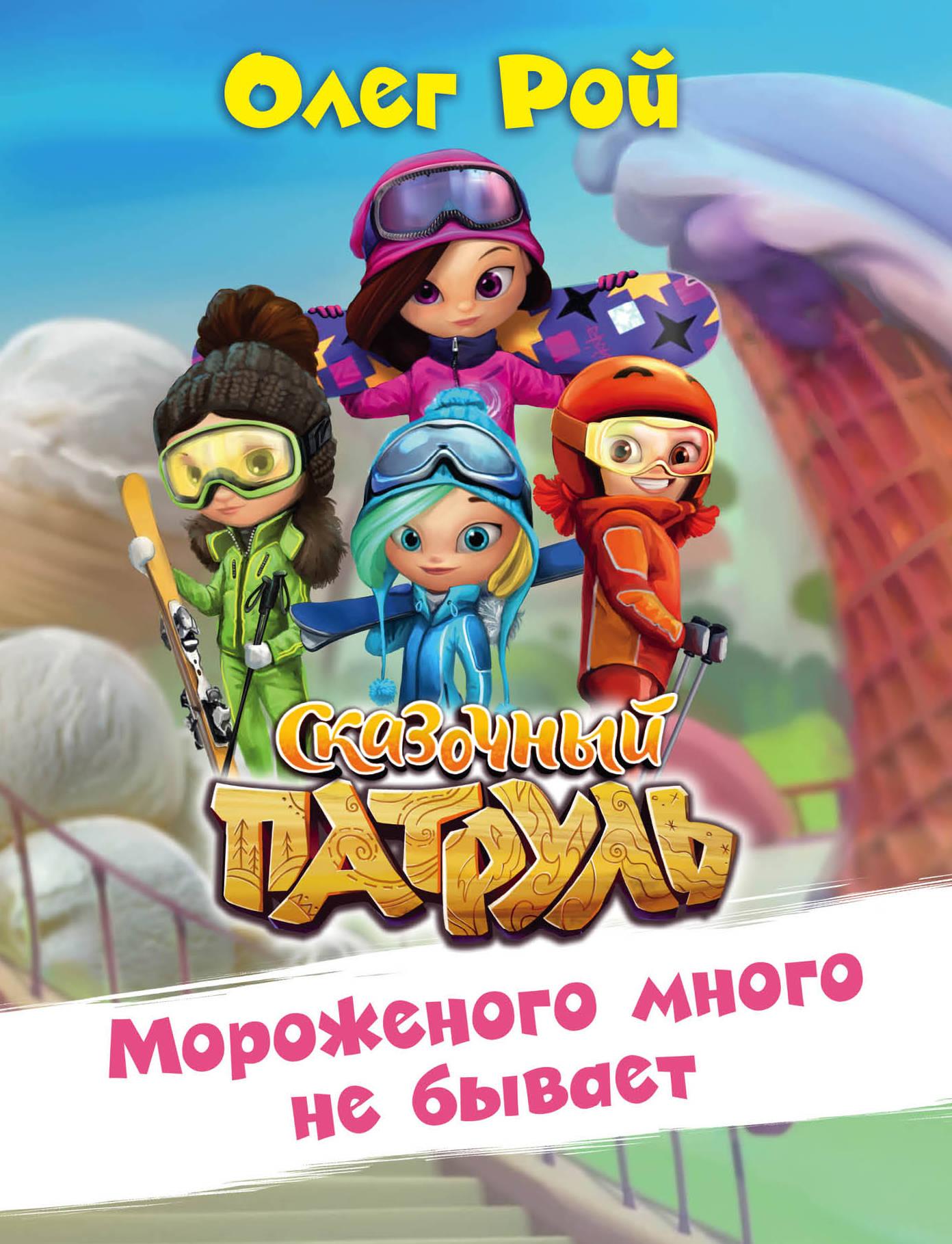 Morozhenogo mnogo ne byvaet