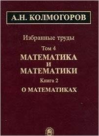 Избранные труды. Том 4. Математика и математики. Книга 2. О математиках