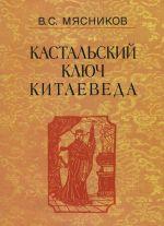 Kastalskij kljuch kitaeveda. Sochinenija v 7 tomakh. Tom 1. Imperija Tsin i Russkoe gosudarstvo v XVII veke. Vdokhnovenie