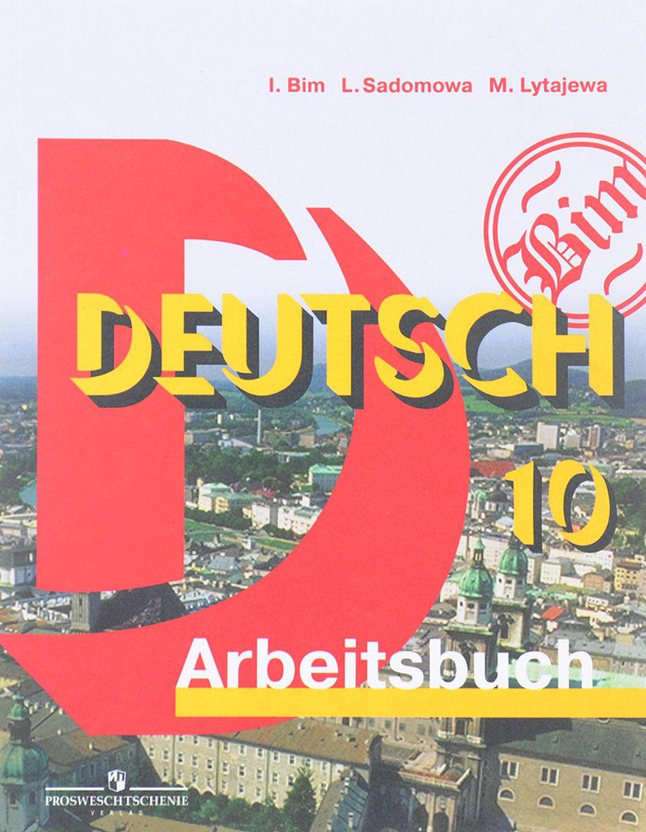 Deutsch 10: Arbeitsbuch / Nemetskij jazyk. 10 klass. Rabochaja tetrad