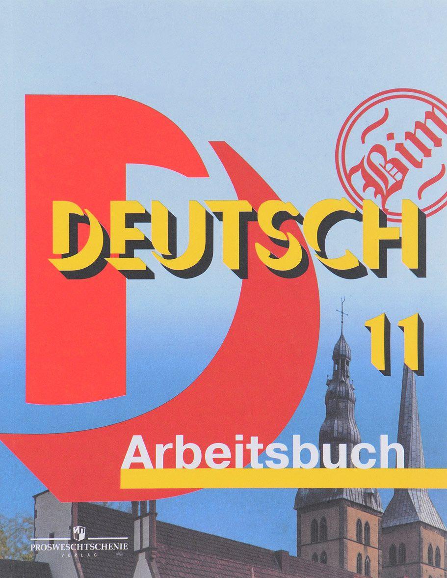 Deutsch 11: Arbeitsbuch / Nemetskij jazyk. 11 klass. Rabochaja tetrad
