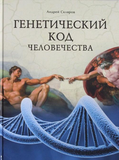 Geneticheskij kod chelovechestva