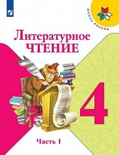 Литературное чтение. 4 класс. Учебник. В 2-х частях