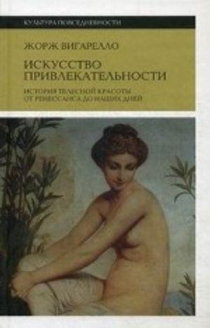 Искусство привлекательности: История телесной красоты от Ренессанса до наших дней