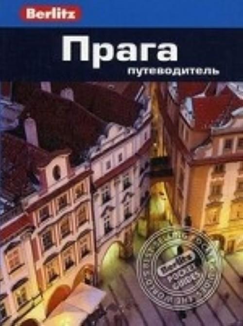 Praga.Putevoditel