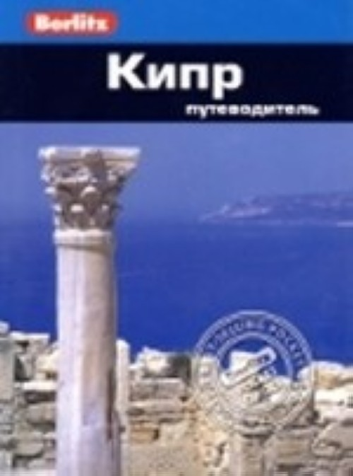 Кипр.Путеводитель