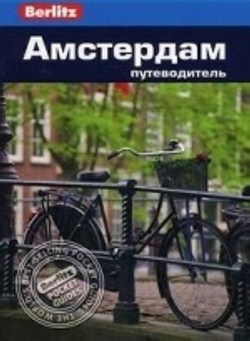 Amsterdam.Putevoditel