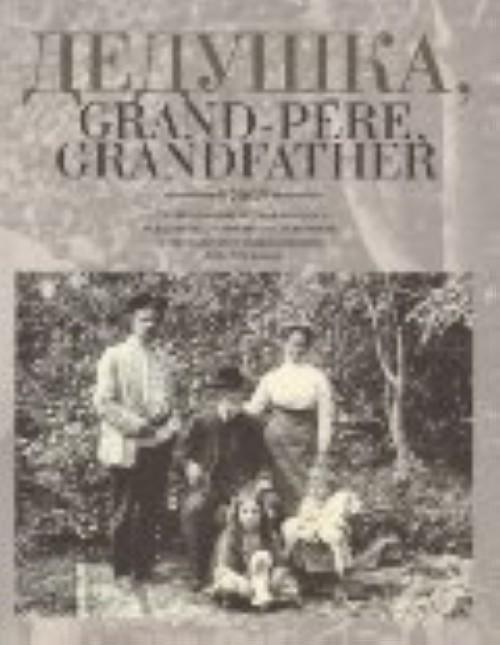 Dedushka,Grand-pere,Grandfather