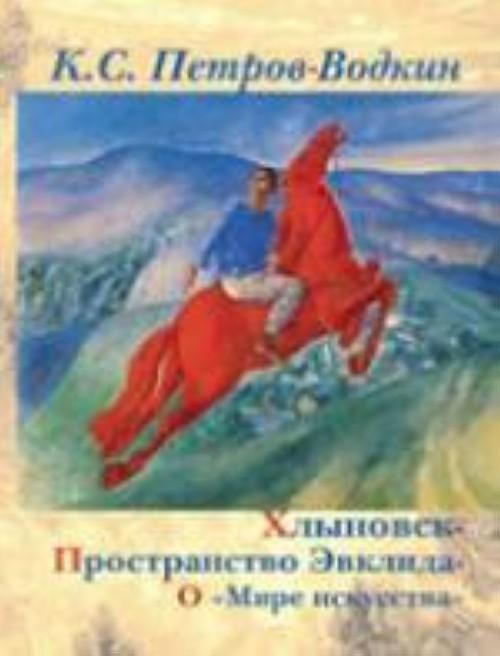 Khlynovsk.Prostranstvo Evklida.O mire iskusstva