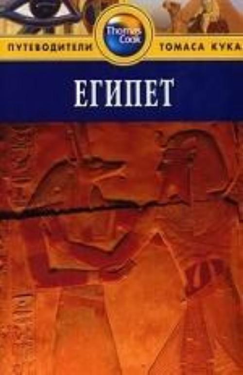 Egipet.Putevoditel