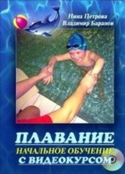 Плавание.Начальное обучение (Компл.Книга +DVD)