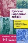 Russkie narodnye skazki.Polnaja bibl.vnekl.chtenija.1-4 kl