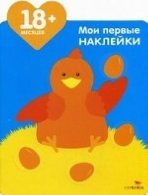 Мама-курица