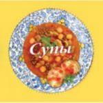 Supy.59 vkusnejshikh retseptov dlja ljubitelej supa