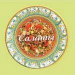 Salaty.58 retseptov vkusnejshikh legkikh i sytnykh salatov