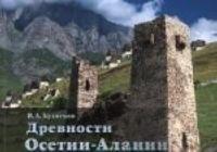 Drevnosti Osetii-Alanii