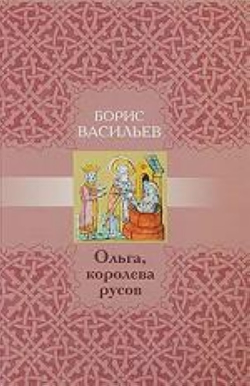 Olga,koroleva rusov