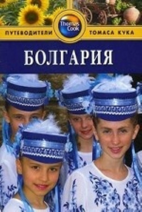Bolgarija.Putevoditel