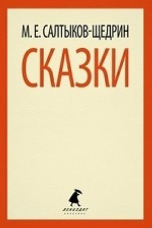 Сказки.Салтыков-Щедрин (6,7,10 класс)