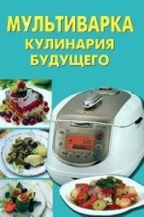 Multivarka.Kulinarija buduschego