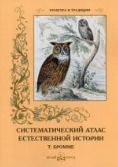 Sistematicheskij atlas estestvennoj istorii T.Bromme