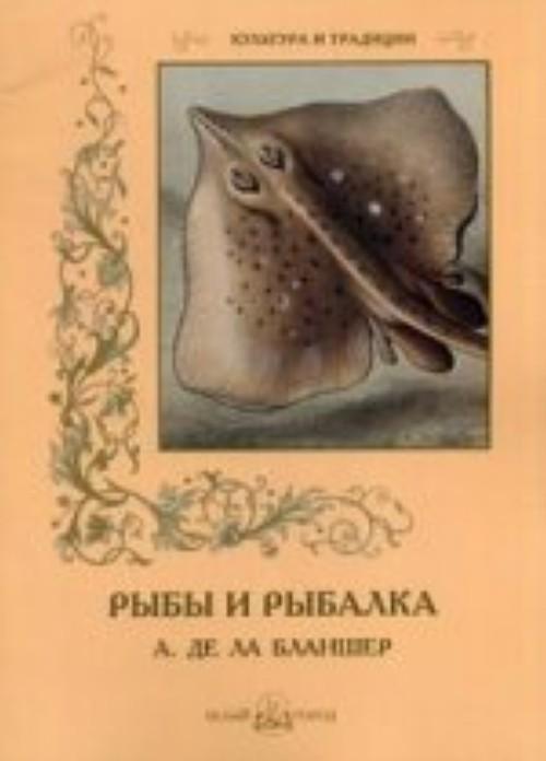 Ryba i rybalka.A.de La Blansher