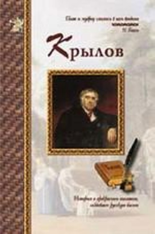 Ivan Krylov