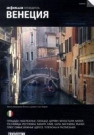 Venetsija (vyp-5)
