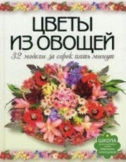 Цветы из овощей.32 моделей за сорок пять минут
