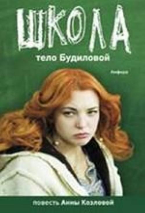 Тело Будиловой.Дело Дятлова