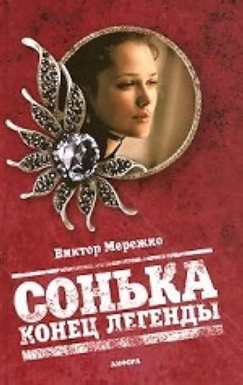 Sonka.Konets legendy