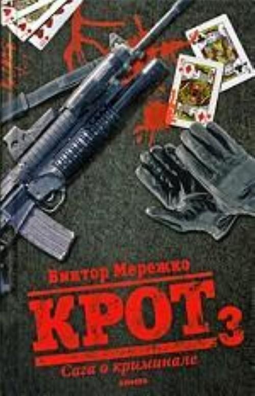 Krot.Saga o kriminale T-3