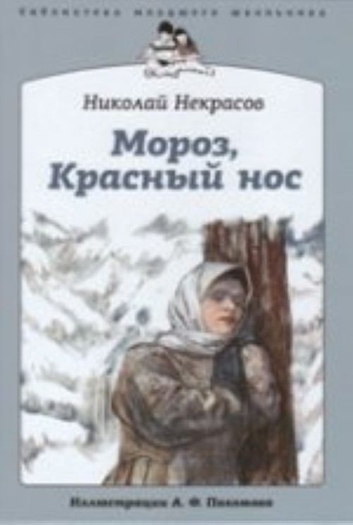 Moroz,Krasnyj nos
