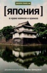 Japonija.V kraju majakov i khramov