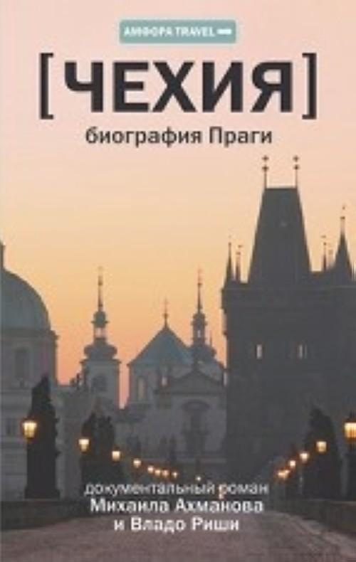Chekhija.Biografija Pragi