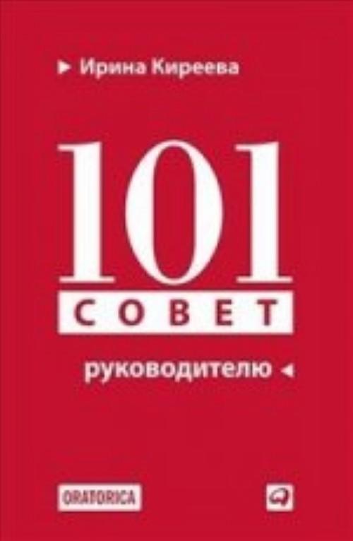101 совет руководителю (тв.)