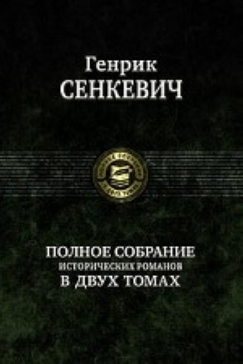 Сенкевич.Полное собрание историч.романов Т.2.(комп.в 2-х.тт)