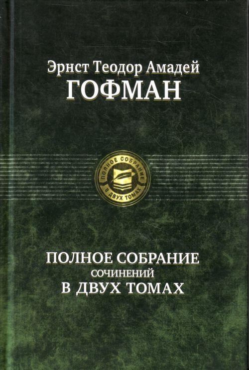 Гофман.Полное собрание сочинений в двух томах