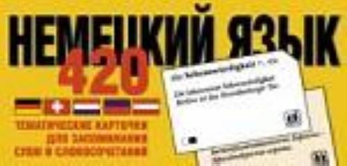 Немецкий язык.420 тематических карточек для запоминания слов и словосочетаний