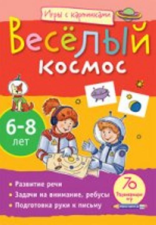 Веселый космос (6-8 лет).70 разв.игр
